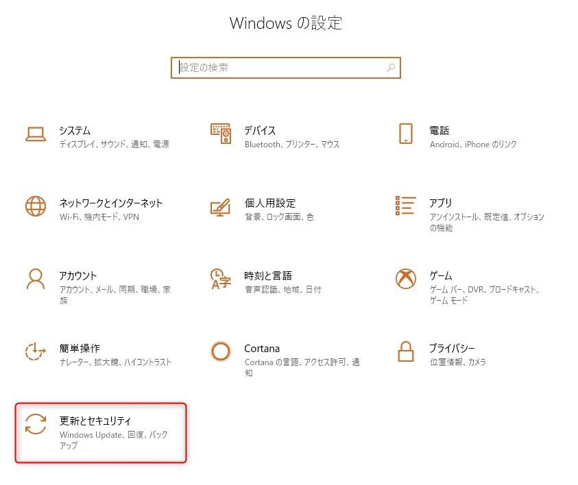 Windows(ウィンドウズ)の設定画面