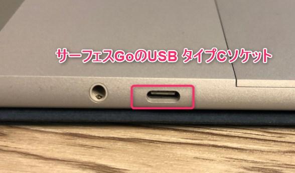 サーフェスGoのUSBは「タイプC(USB Type-C)」