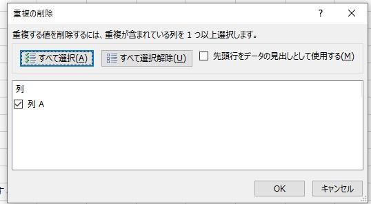 重複削除ツール