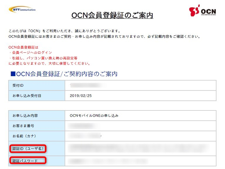 OCN会員登録証のご案内