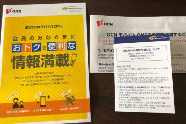 OCNモバイルOneの設定書類