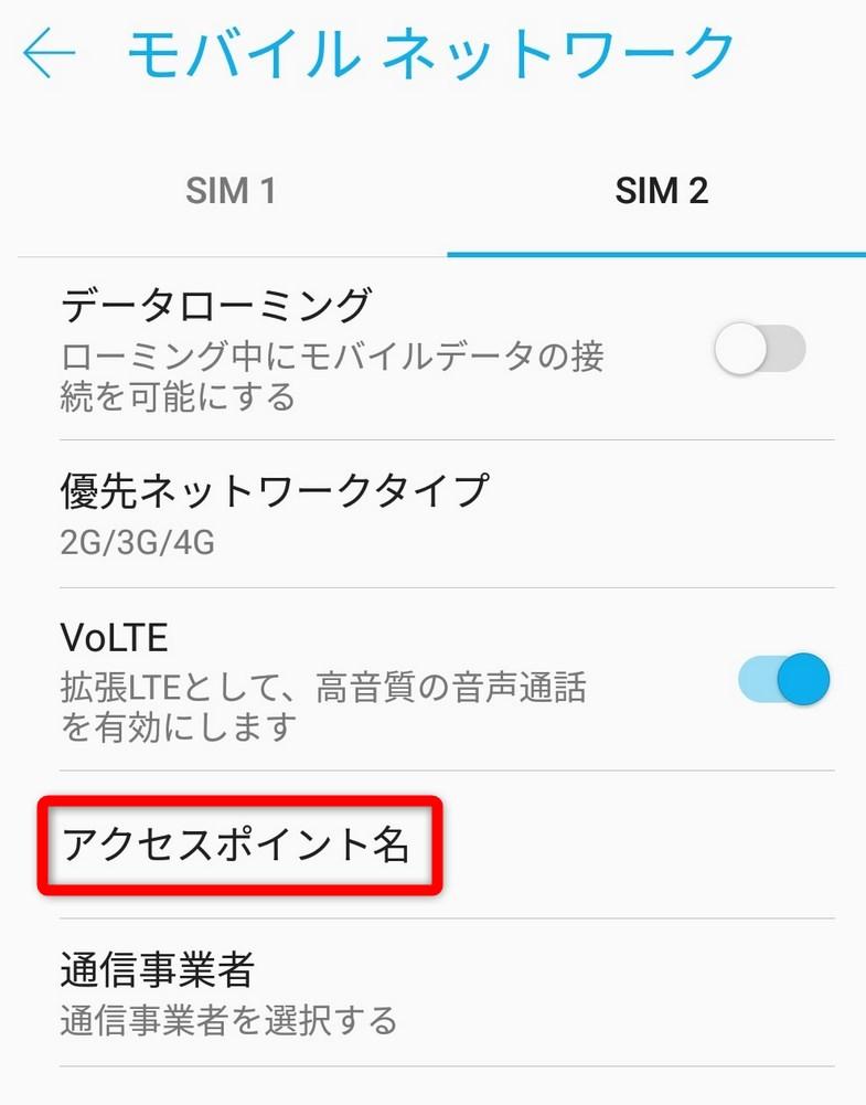 モバイルネットワークのアクセスポイント名
