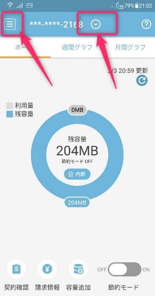 ONCモバイルoneアプリで電話番号を出す方法