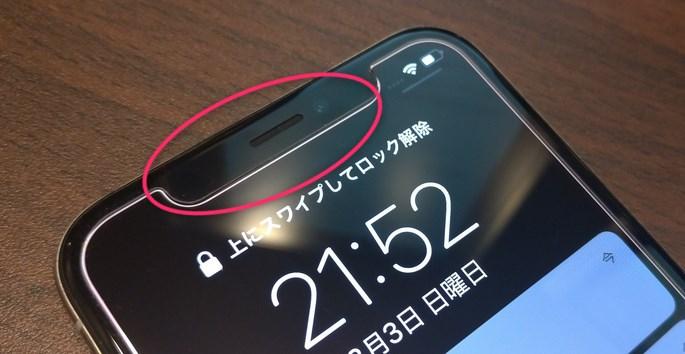AppleのiPhoneXのノッチ部分デザイン