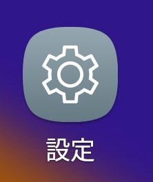 ZenFone5(ゼンフォン)設定アプリ