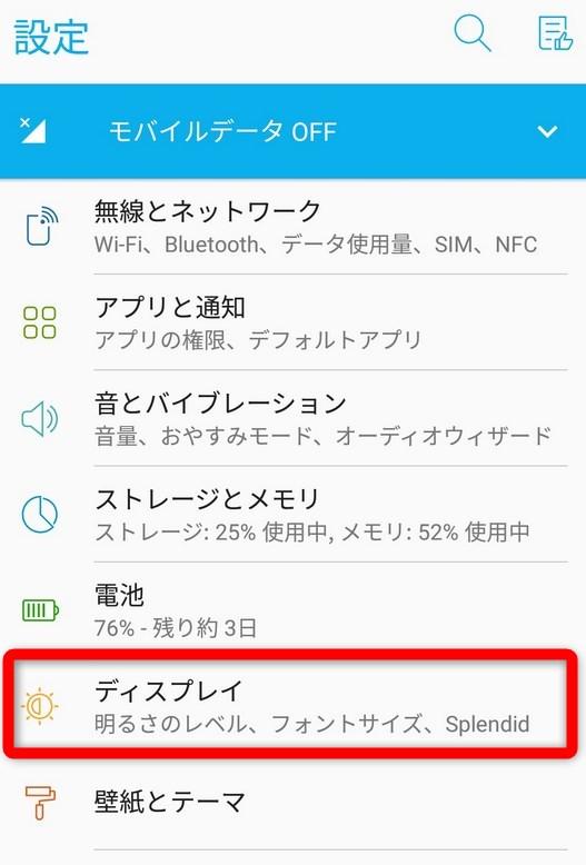 設定アプリのディスプレイを選択