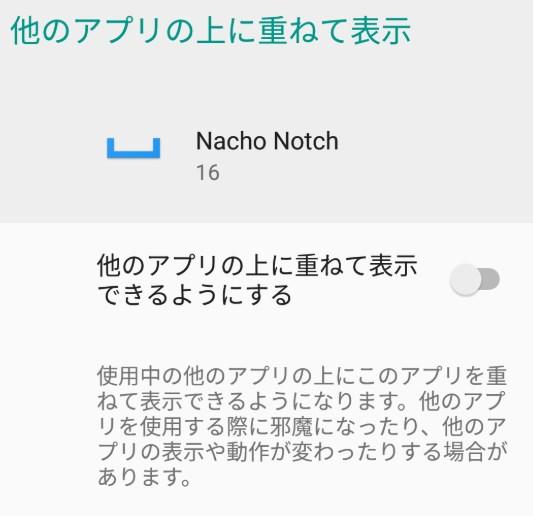 Nacho Notchの設定で他のアプリの上に重ねて表示をON