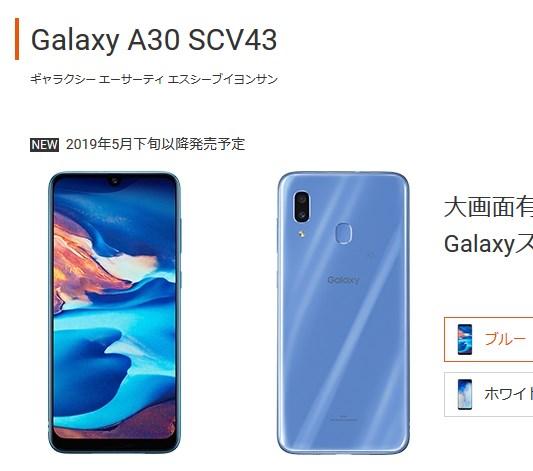 「Galaxy(ギャラクシー)A30 SCV43」は2019年5月下旬以降発売予定