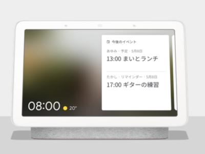 Google Nest Hub(グーグルネストハブ)発売