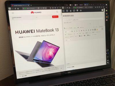 左右二画面でMatebook13を使う