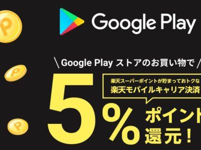 Google Play ストアのお買い物で、楽天スーパーポイントが貯まっておトクな楽天モバイルキャリア決済5%ポイント還元!