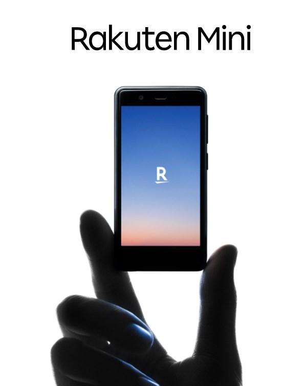 RakutenMiniが楽天モバイルの公式ページに掲載