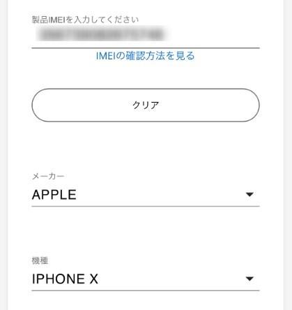 IMEI入力後iPhoneが表示